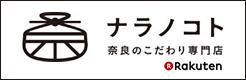 ナラノコト