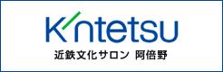 近鉄文化サロン 阿倍野