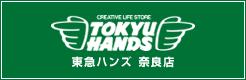 東急ハンズ 奈良店