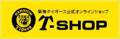 阪神タイガーズ公式オンラインショップ T-SHOP
