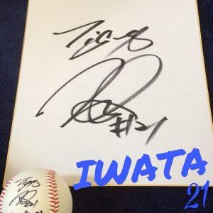 岩田 サイン