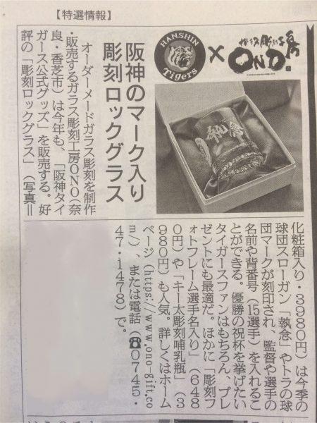 阪神タイガース グラス