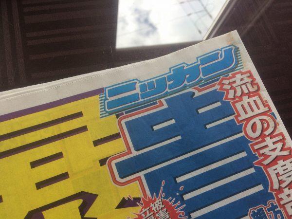 日刊スポーツ ガラス彫刻工房ONO
