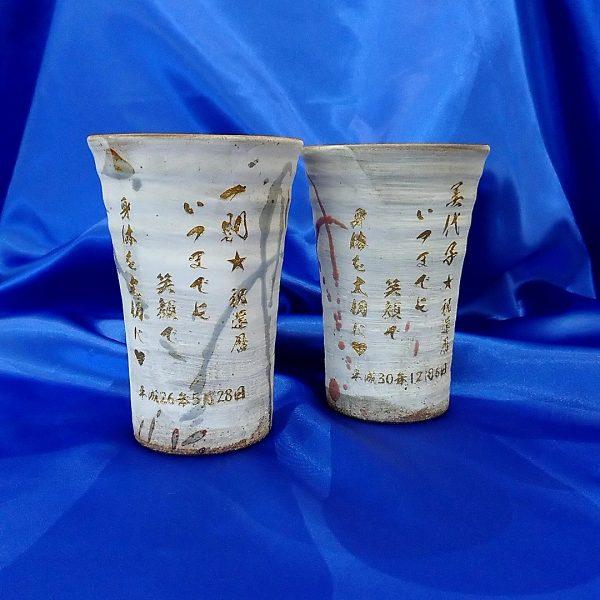 信楽フリーカップ