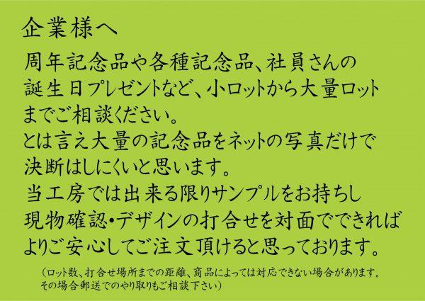 企業ページ