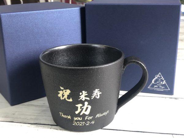 信楽 マグカップ