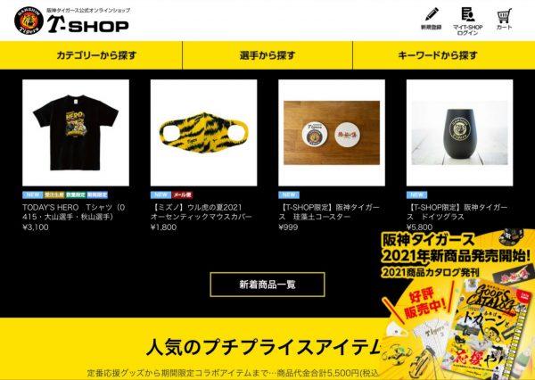 阪神タイガース T-SHOP TOP画面