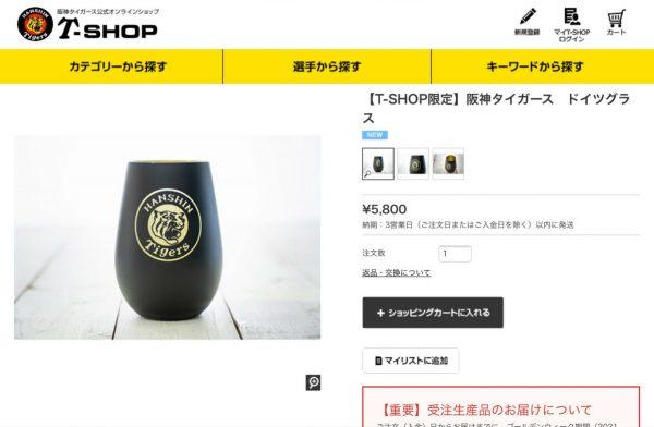 阪神タイガース メタルタンブラー