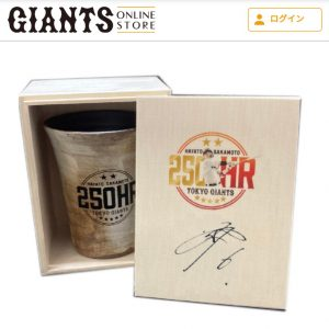 坂本選手 250本塁打記念信楽焼カップ