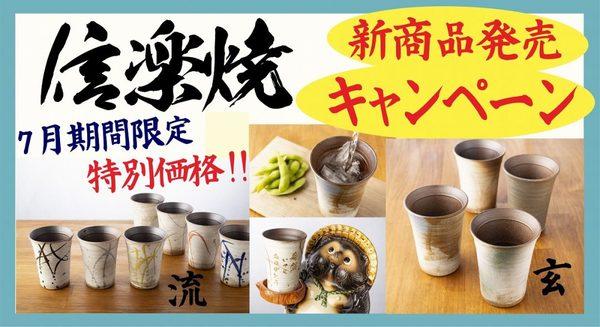 信楽焼 新商品発売キャンペーン