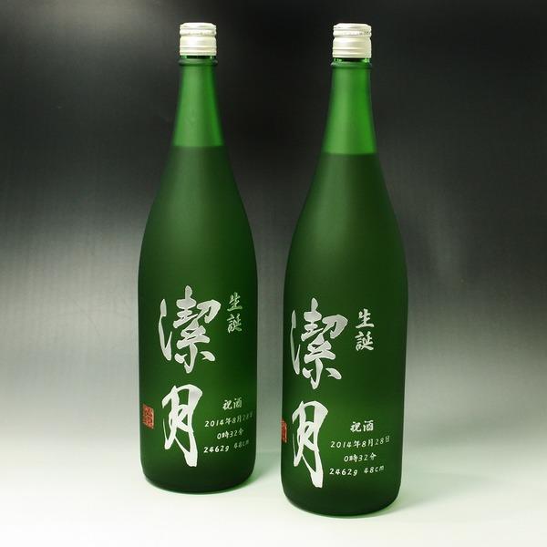 出産記念ボトル!祝い酒!のサムネイル