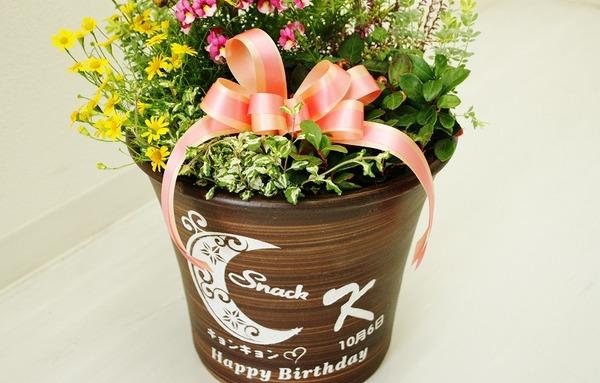 植木鉢に誕生日のメッセージ