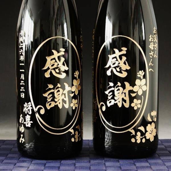 黒色の一升瓶にボトル彫刻!