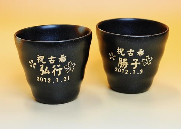 陶器・古希のプレゼント