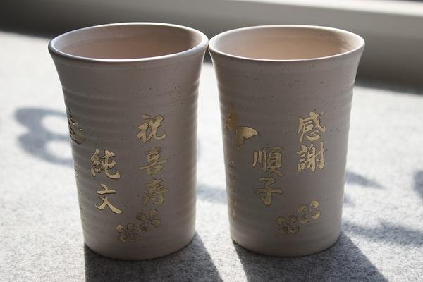 祝 喜寿 一点ものの陶器