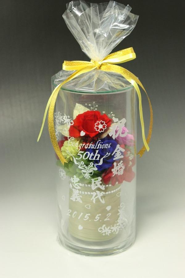 金婚式のプレゼントに名入れプリザーブド!のサムネイル