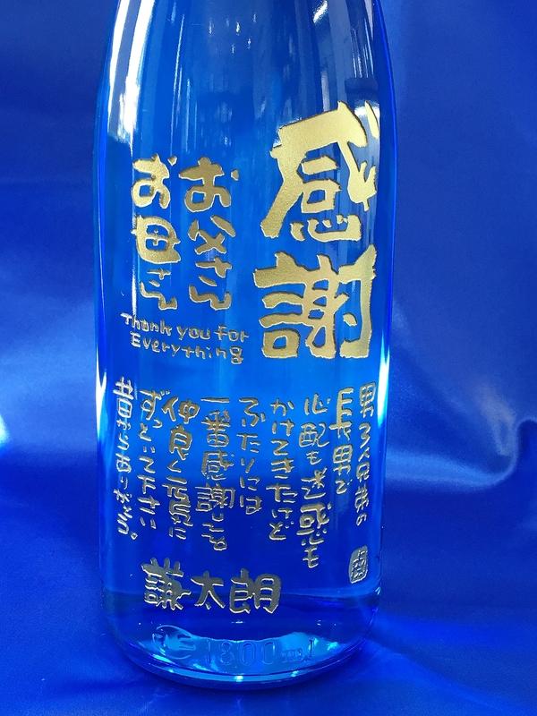 還暦祝いに、もーちゃん直筆一升瓶を彫刻