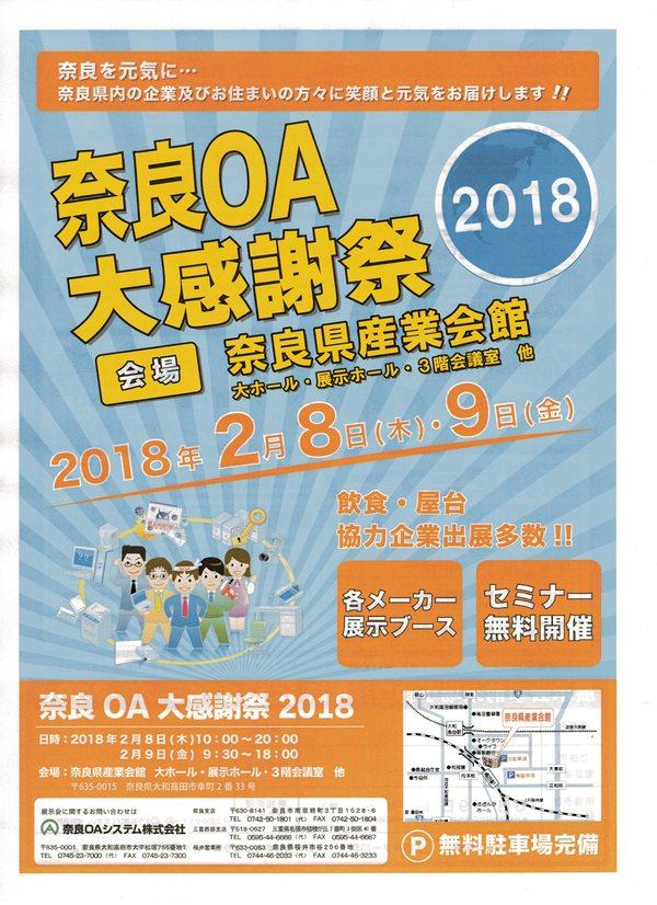 奈良OA大感謝祭2018に我社が参加致します!