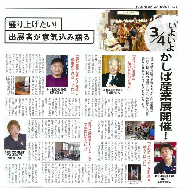 『香芝ダイスキ!』ウーマンライフ新聞に我社が掲載されました。