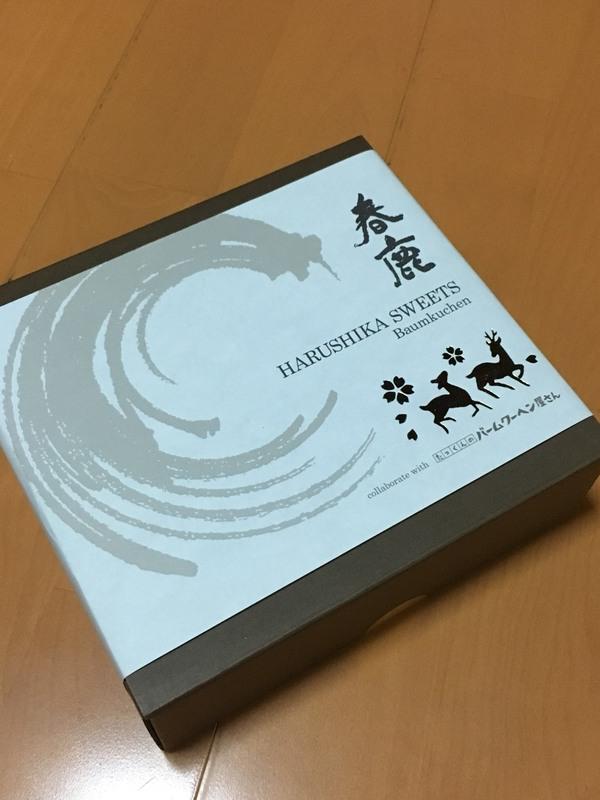 奈良の素材を使った酒粕入りのバームクーヘン。子どもへお土産に@香芝