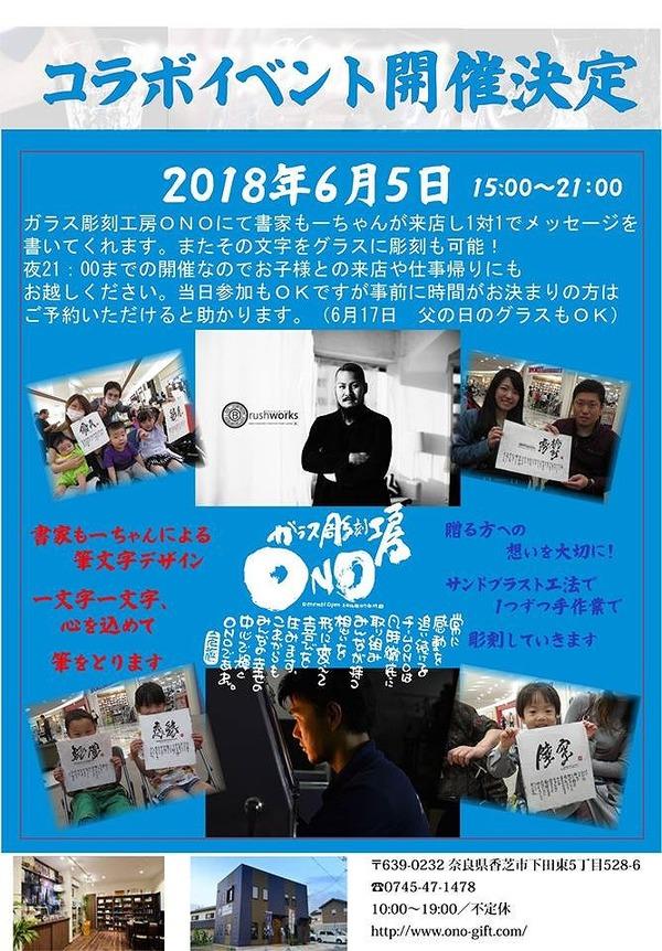【イベント】6/5 書家もーちゃん来店!!