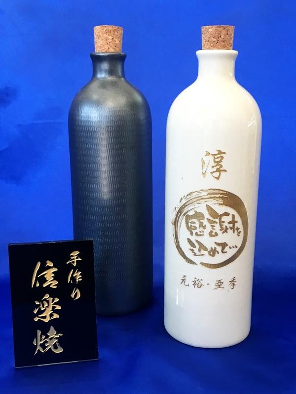 【ラジウムボトル】父の日ギフト