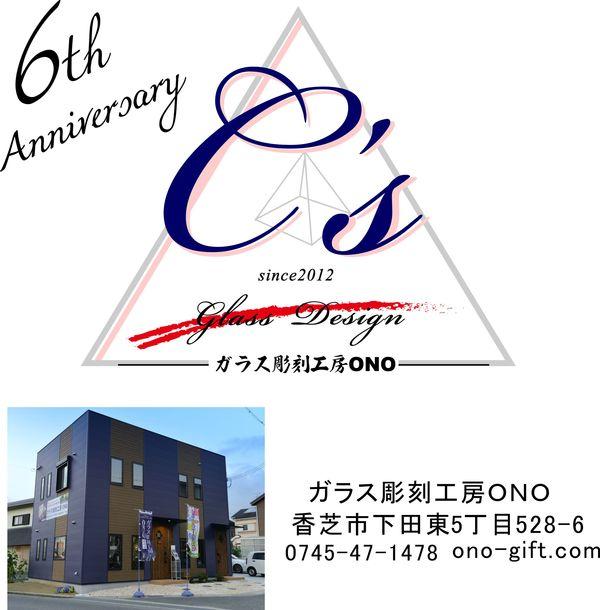 ガラス彫刻工房ONO 6周年記念!!