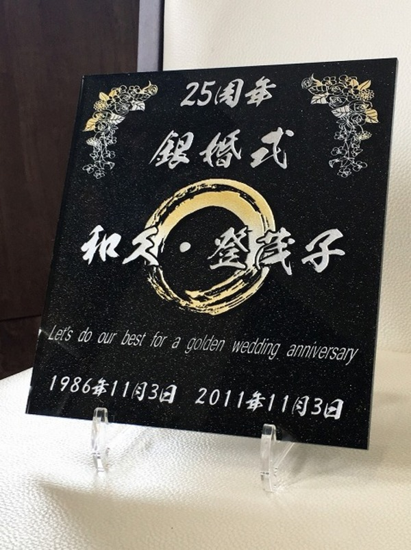 【お祝い】ガラスプレート