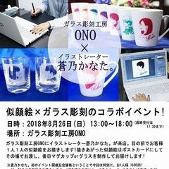 【工房イベント】似顔絵×ガラス彫刻 コラボイベント