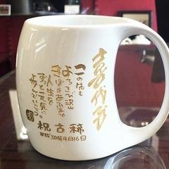 【おしゃれマグカップ】古希の御祝♪