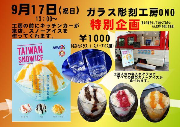 【イベント】スノーアイスのキッチンカーがやって来る!!