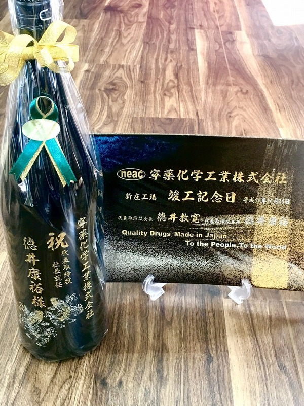 【贈答品】和皿&一升瓶ボトル彫刻
