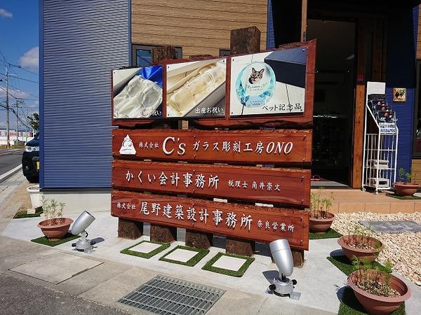 【工房外装】ついに完成!!!