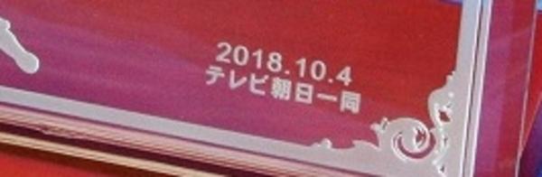 【贈答・記念品】テレビ朝日様よりオーダー