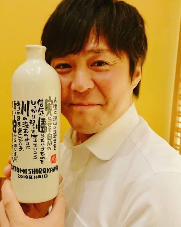 【プレゼント】信楽焼ラジウムボトル