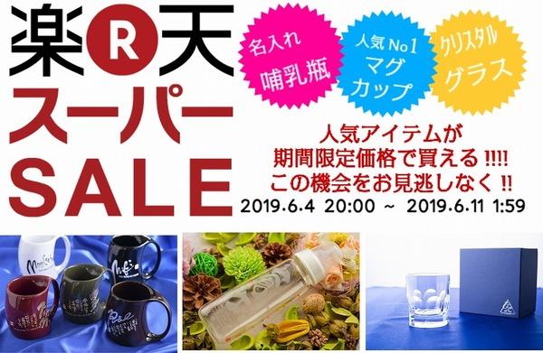 本日20時より 楽天スーパーセール!!!