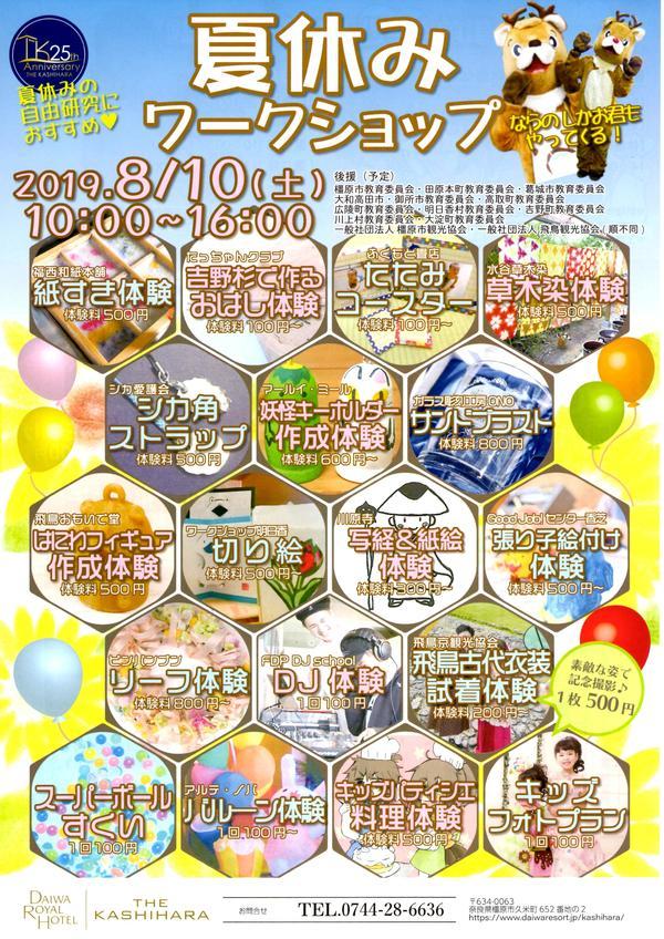 明日8/10 夏休みワークショップ体験 イベント