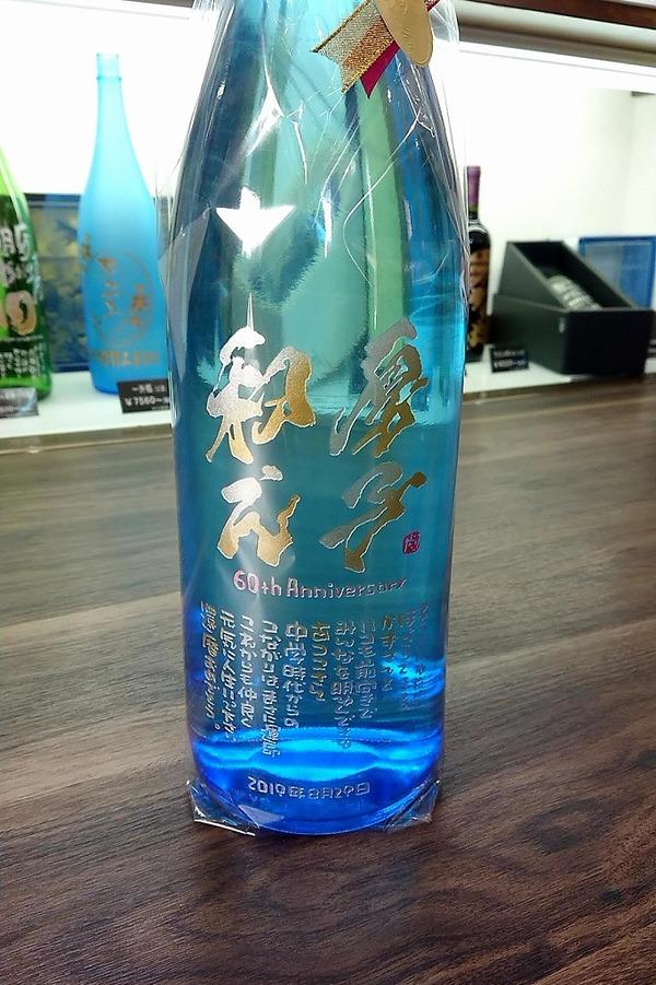 ボトル彫刻 還暦のお祝い