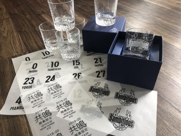 バンビシャス奈良 開幕戦 限定ロックグラス