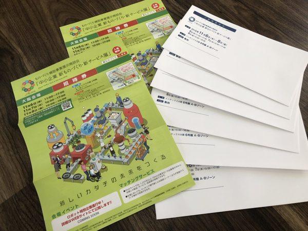 中小企業 新ものづくり・新サービス展 in インテックス大阪