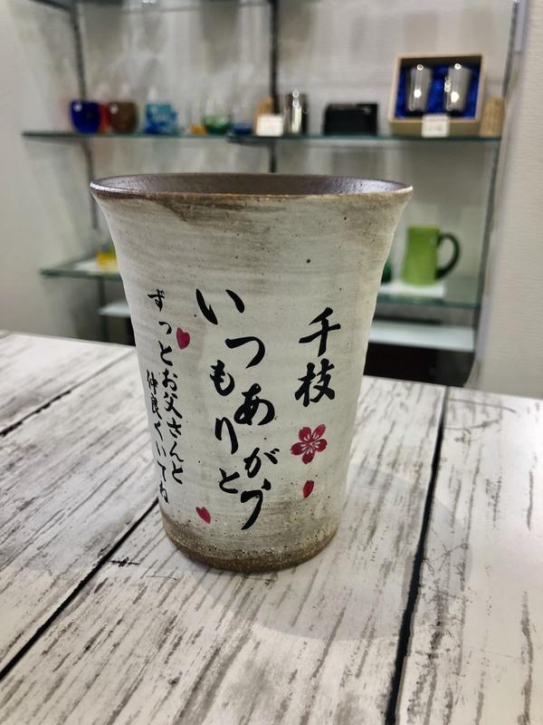桜の信楽焼きフリーカップ