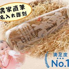 大人気!哺乳瓶ページリニューアル 木箱印刷できます