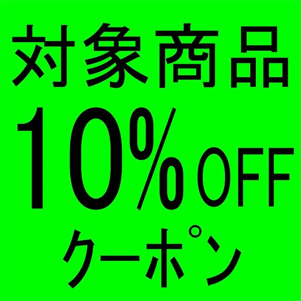 楽天市場 お買い物マラソン開催中!!