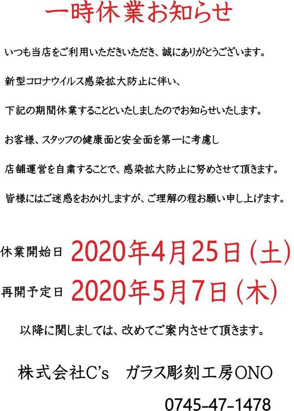 【重要】4/25~5/6の営業に関するお知らせ