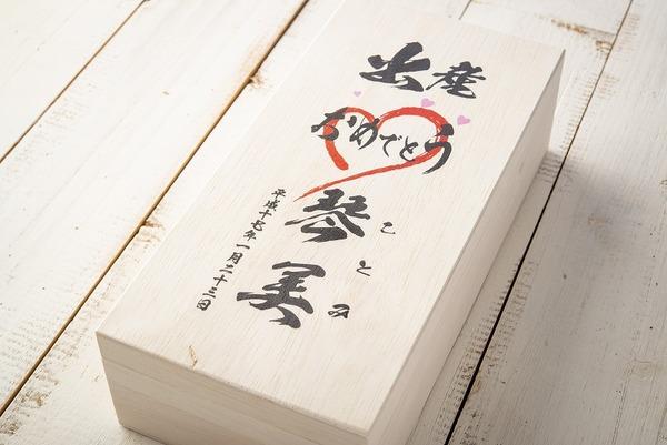 贈り物に 木箱にも印刷のサムネイル
