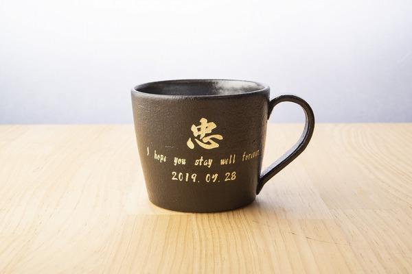 信楽焼マグカップ ブラック色のサムネイル