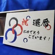 還暦祝いの木箱印刷