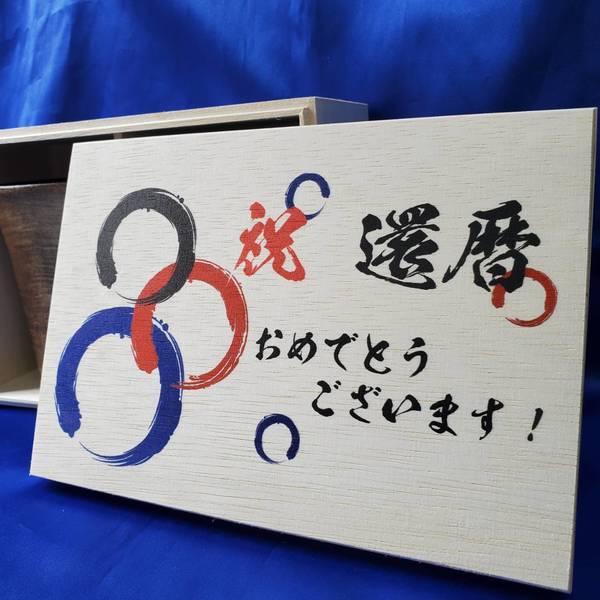 還暦祝いの木箱印刷のサムネイル
