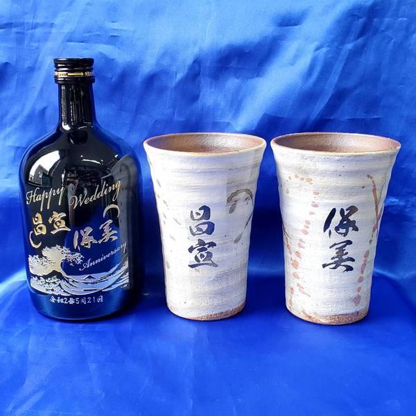 酒瓶と信楽焼カップへの彫刻