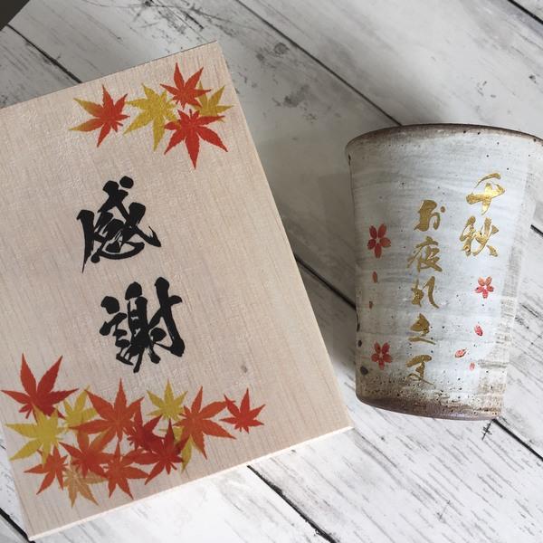 信楽焼フリーカップ 一個入りも木箱印刷できます